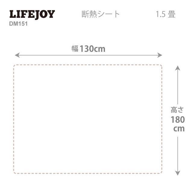 ライフジョイ 省エネ 断熱シート 1.5畳 ホットカーペット 専用 床用 130cm×180cm シルバー DM151|lifejoy|07