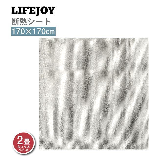 ライフジョイ 省エネ 断熱シート 2畳 ホットカーペット 専用 床用 170cm×170cm シルバー DM191|lifejoy