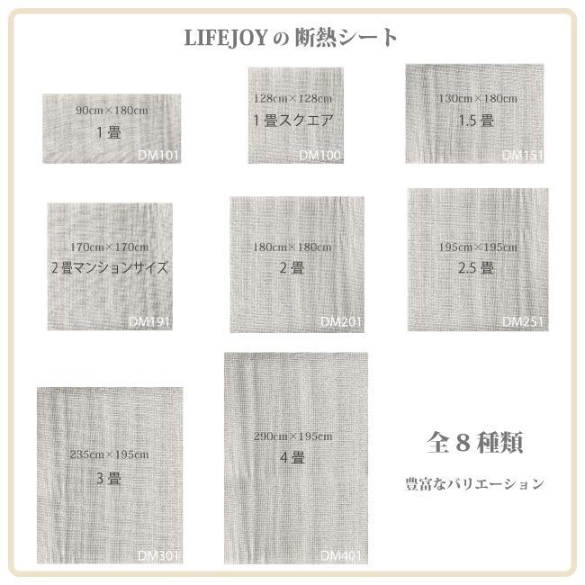 ライフジョイ 省エネ 断熱シート 2畳 ホットカーペット 専用 床用 170cm×170cm シルバー DM191|lifejoy|06