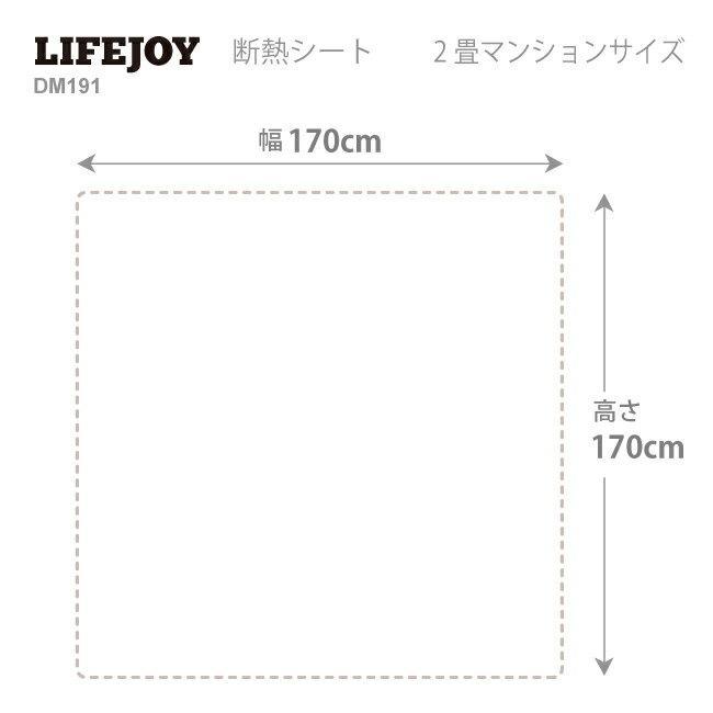 ライフジョイ 省エネ 断熱シート 2畳 ホットカーペット 専用 床用 170cm×170cm シルバー DM191|lifejoy|07