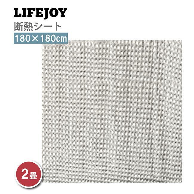 ライフジョイ 省エネ 断熱シート 2畳 ホットカーペット 専用 床用 180cm×180cm シルバー DM201 lifejoy