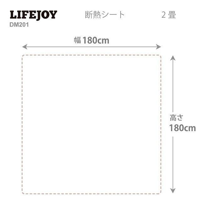 ライフジョイ 省エネ 断熱シート 2畳 ホットカーペット 専用 床用 180cm×180cm シルバー DM201 lifejoy 07