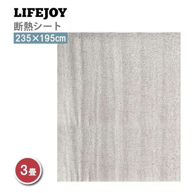 ライフジョイ 省エネ 断熱シート 3畳 ホットカーペット 専用 床用 235cm×195cm シルバー DM301|lifejoy