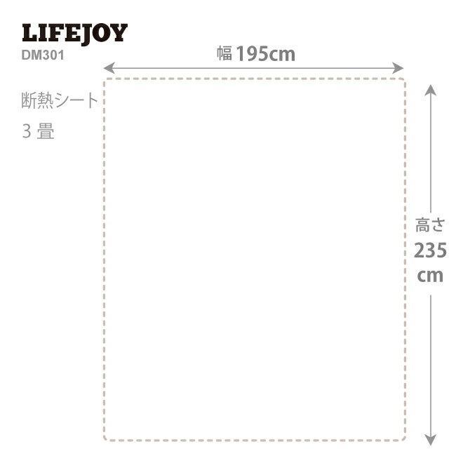 ライフジョイ 省エネ 断熱シート 3畳 ホットカーペット 専用 床用 235cm×195cm シルバー DM301|lifejoy|07