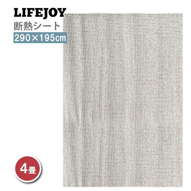 ライフジョイ 省エネ 断熱シート 4畳 ホットカーペット 専用 床用 290cm×195cm シルバー DM401|lifejoy