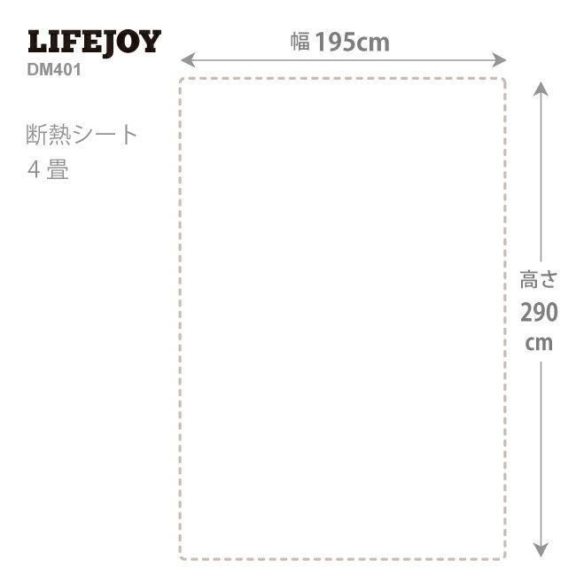 ライフジョイ 省エネ 断熱シート 4畳 ホットカーペット 専用 床用 290cm×195cm シルバー DM401|lifejoy|07