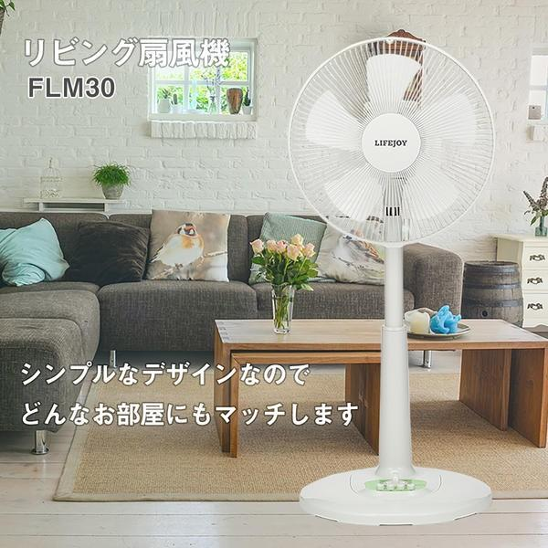 リビング扇風機 羽根径30cm タイマー付 首振り 風量3段階 メカ式 ホワイト きみどり LIFEJOY 送料無料 FLM30|lifejoy|05