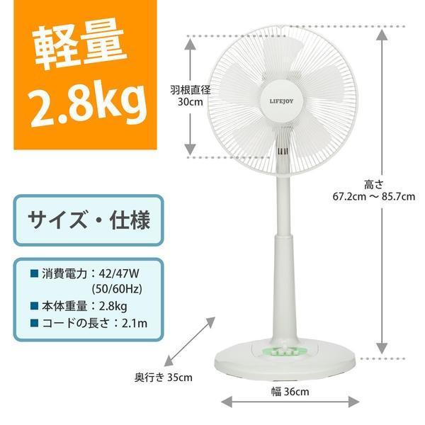 リビング扇風機 羽根径30cm タイマー付 首振り 風量3段階 メカ式 ホワイト きみどり LIFEJOY 送料無料 FLM30|lifejoy|08