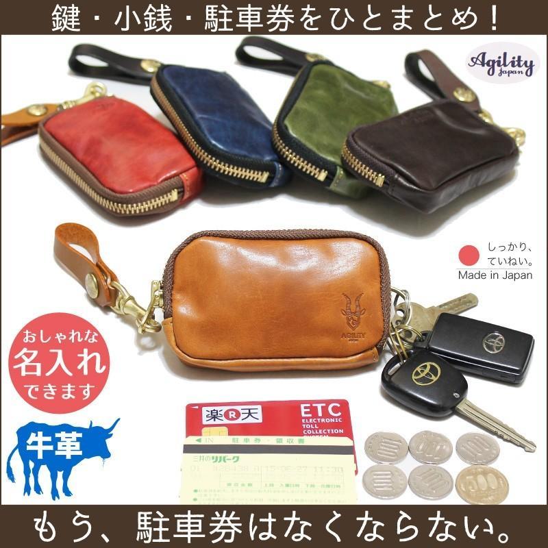 キーケース スマートキー 牛革 本革 革 AGILITY アジリティ 日本製 名入れ代込み|lifelightlove-y