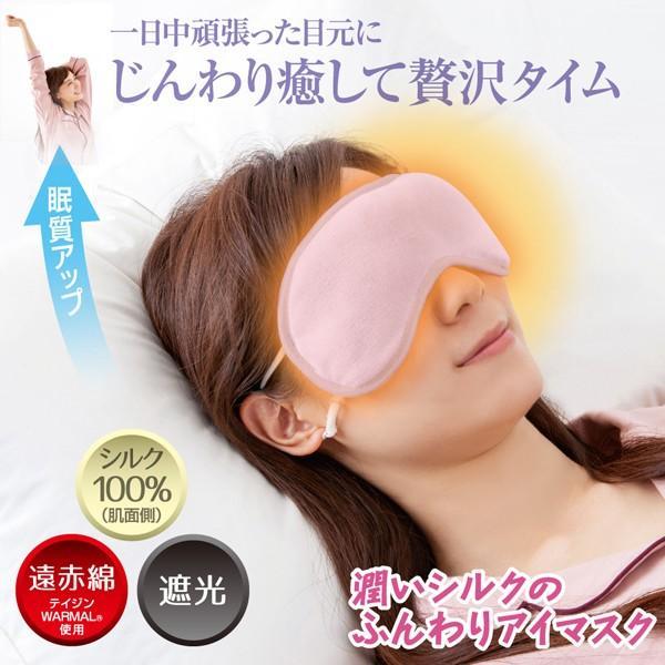 アイマスク アイピロー 潤いシルクのふんわりアイマスク ポーチ付き シルク100%  疲れ眼 目 遮光 就寝 旅行 送料無料|lifeone
