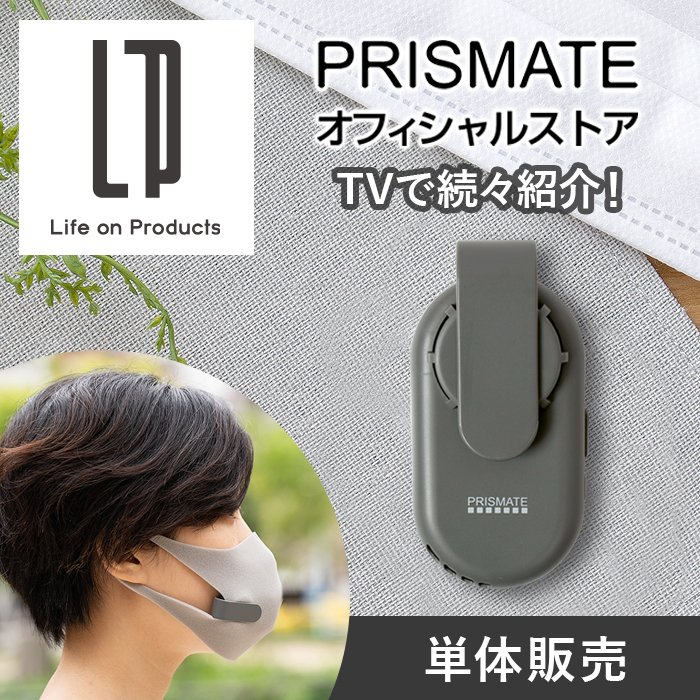 【6月上旬入荷配送予定分のご予約】オフィシャルストア限定カラー マスクエアーファン PR-F064LP PRISMATE プリズメイト 公式店 扇風機 熱中症対策 蒸れ解消|lifeonproducts
