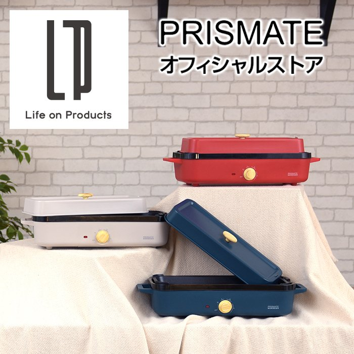 スリムホットプレート 3つのプレートと 楽しく使えるレシピブック付 PR-SK035 PRISMATE プリズメイト 公式店 調理家電 ひとり焼肉 ホームパーティー プレゼント|lifeonproducts