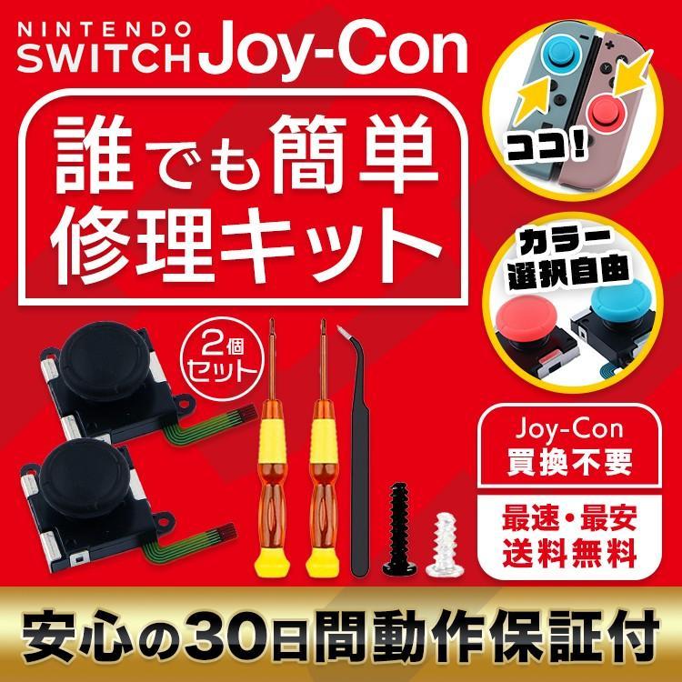 ジョイコン 修理キット 勝手に動く スイッチ コントローラー Switch アナログスティック 2個セット lifeplanetonline