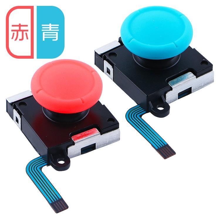 ジョイコン 修理キット 勝手に動く スイッチ コントローラー Switch アナログスティック 2個セット lifeplanetonline 11