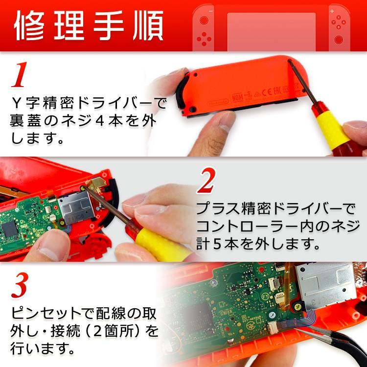 ジョイコン 修理キット 勝手に動く スイッチ コントローラー Switch アナログスティック 2個セット lifeplanetonline 05