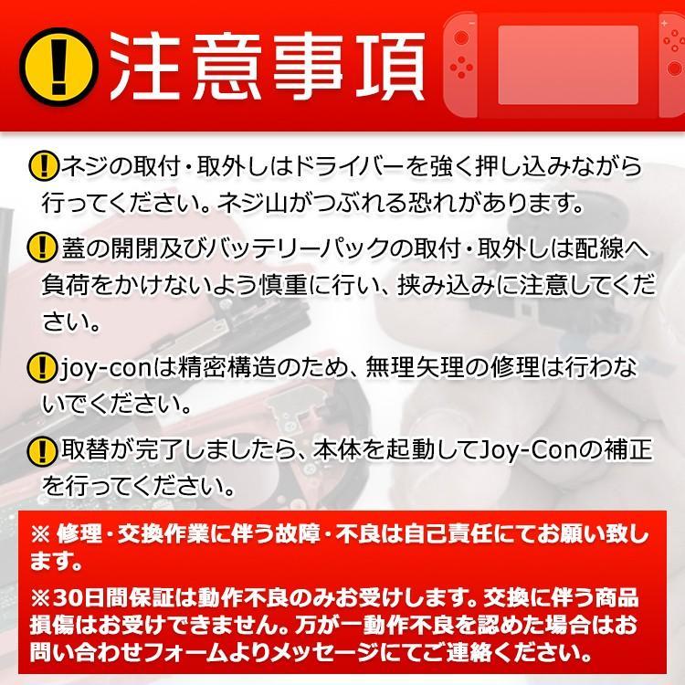 ジョイコン 修理キット 勝手に動く スイッチ コントローラー Switch アナログスティック 2個セット lifeplanetonline 07