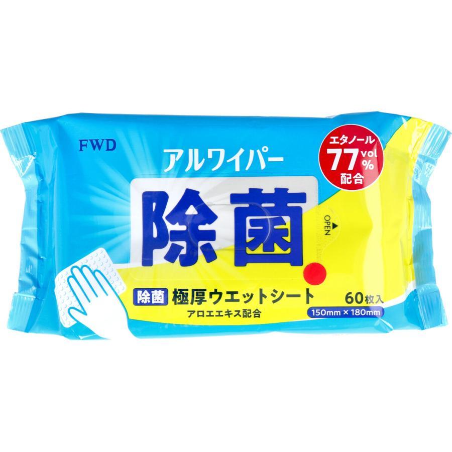 アルワイパー除菌ウェットシート 60枚入 lifeplus-slimgenki