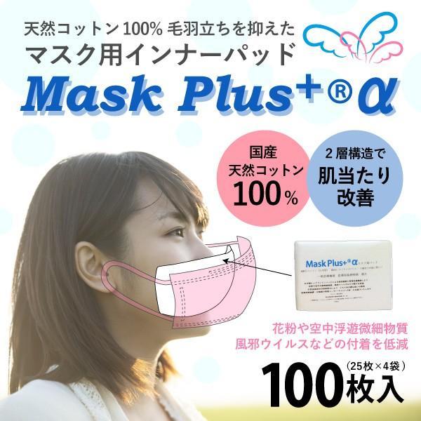マスク用インナーパッド Mask Plus +α 100枚入 ウイルス PM2.5 花粉対策 使い捨てシート 天然コットン お肌に優しいマスクフィルター 日本製 二重マスク lifeplussky22