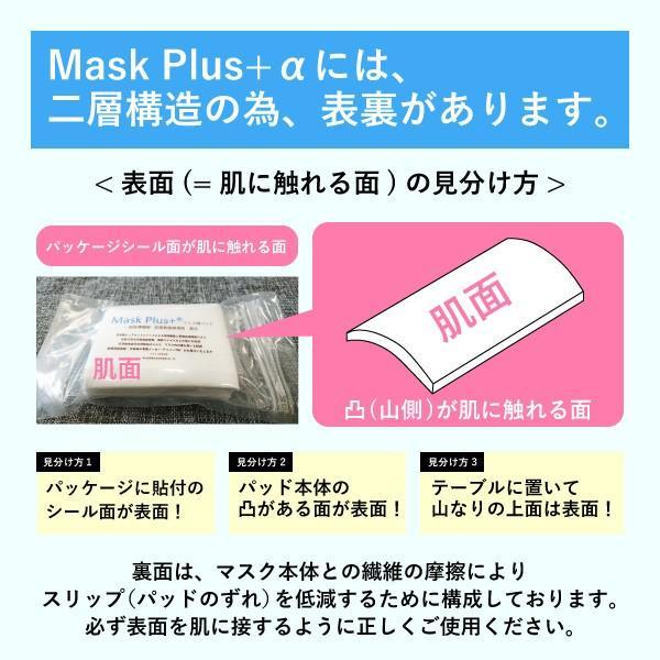 マスク用インナーパッド Mask Plus +α 100枚入 ウイルス PM2.5 花粉対策 使い捨てシート 天然コットン お肌に優しいマスクフィルター 日本製 二重マスク lifeplussky22 03