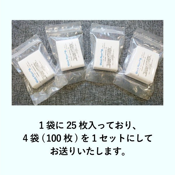マスク用インナーパッド Mask Plus +α 100枚入 ウイルス PM2.5 花粉対策 使い捨てシート 天然コットン お肌に優しいマスクフィルター 日本製 二重マスク lifeplussky22 05