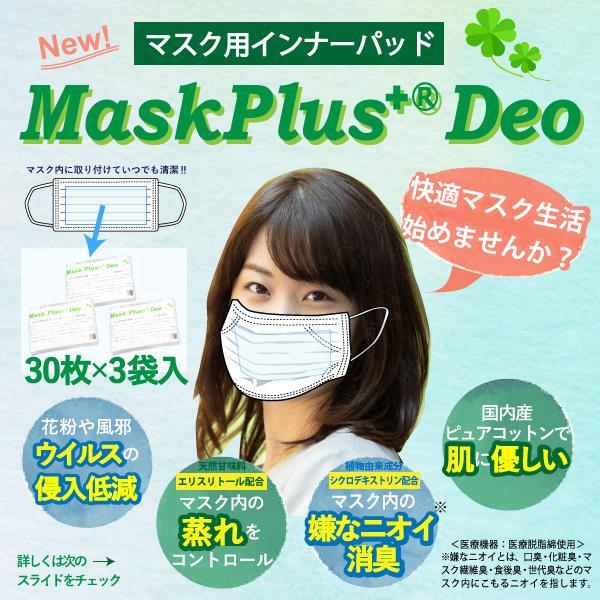 マスク用インナーパッド Mask Plus+デオ 90枚入 風邪ウイルス  黄砂 PM2.5 花粉 予防 天然コットン マスクフィルター 日本製 二重マスク lifeplussky22