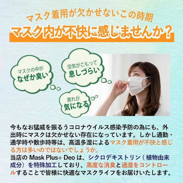 マスク用インナーパッド Mask Plus+デオ 90枚入 風邪ウイルス  黄砂 PM2.5 花粉 予防 天然コットン マスクフィルター 日本製 二重マスク lifeplussky22 02
