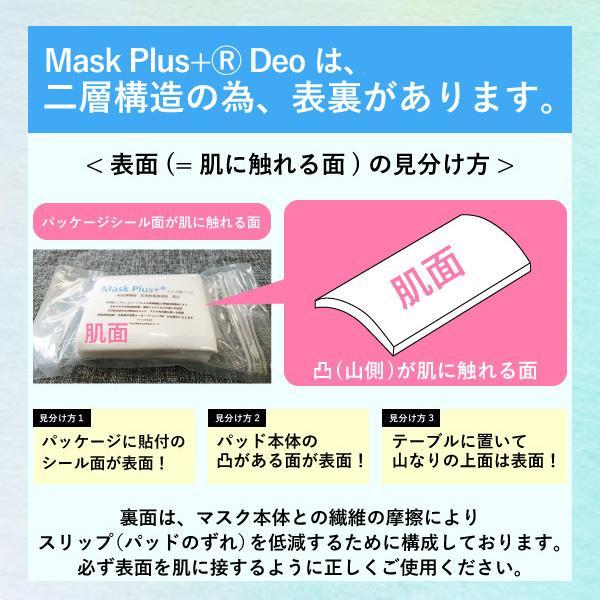 マスク用インナーパッド Mask Plus+デオ 90枚入 風邪ウイルス  黄砂 PM2.5 花粉 予防 天然コットン マスクフィルター 日本製 二重マスク lifeplussky22 06