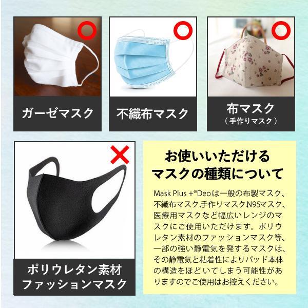 マスク用インナーパッド Mask Plus+デオ 90枚入 風邪ウイルス  黄砂 PM2.5 花粉 予防 天然コットン マスクフィルター 日本製 二重マスク lifeplussky22 08
