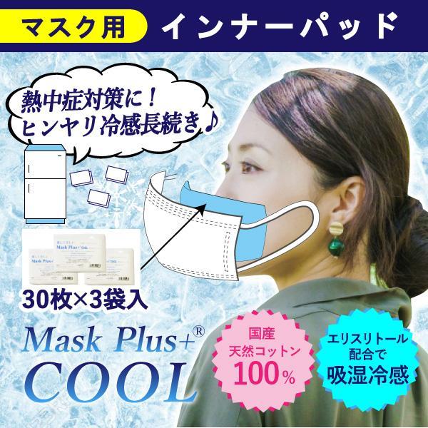 マスク用インナーパッド Mask Plus+クール 90枚入 吸湿冷感機能付 ウイルス対策 熱中症対策 涼しい お肌に優しいマスクフィルター 日本製 二重マスク 冷たい|lifeplussky22