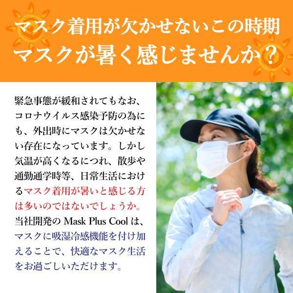マスク用インナーパッド Mask Plus+クール 90枚入 吸湿冷感機能付 ウイルス対策 熱中症対策 涼しい お肌に優しいマスクフィルター 日本製 二重マスク 冷たい|lifeplussky22|02
