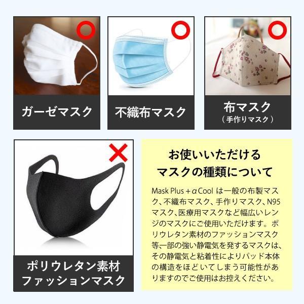 マスク用インナーパッド Mask Plus+クール 90枚入 吸湿冷感機能付 ウイルス対策 熱中症対策 涼しい お肌に優しいマスクフィルター 日本製 二重マスク 冷たい|lifeplussky22|06