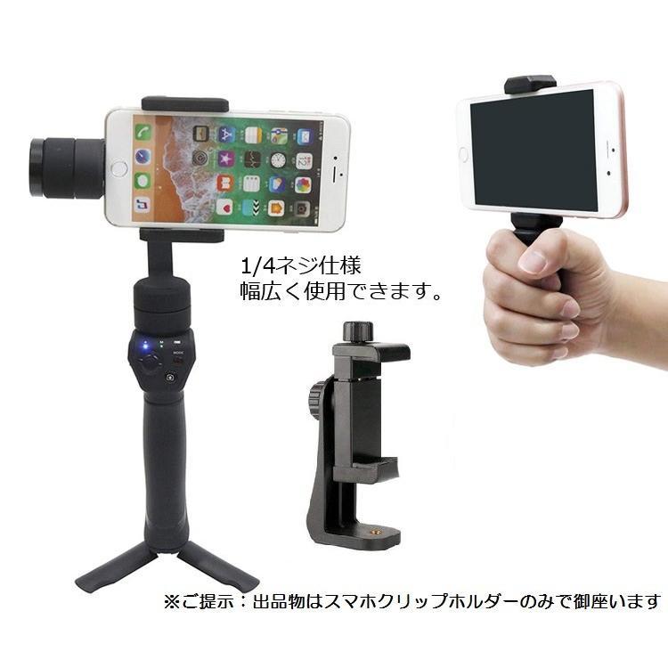iPhoneXSなどスマホ対応ホルダー 手持ち 縦撮 横撮 360度回転 自撮棒 三脚などに取付可 アタッチメントホルダー 幅58〜101mmスマホ対応 LP-HADST360|lifepowershop|07