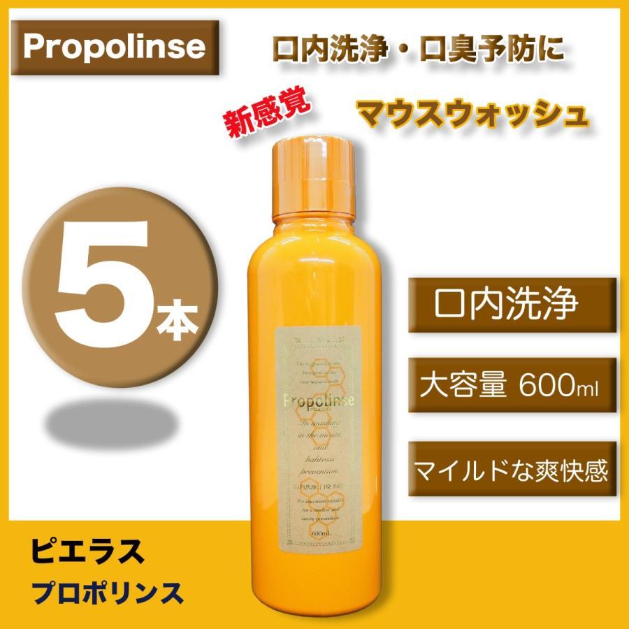 目で見て汚れが実感できる マウスウォッシュ ピエラス 授与 プロポリンス 600ml 18%OFF 5本セット アルコール
