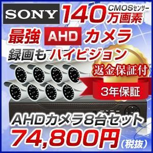 防犯カメラセット 監視カメラ 140万画素AHD 送料無料 屋外用防犯カメラ8台+最新レコーダー カメラ·HDDアップグレード可能 日本語対応 スマホ監視