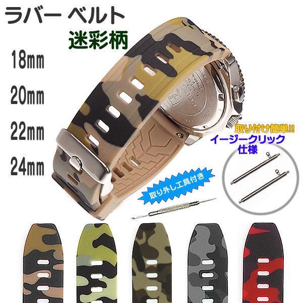 腕時計 ベルト ラバーバンド カモフラ 迷彩柄 シリコンベルト 交換工具付き 18mm 20mm 22mm 24mm メンズ レディース サバイバル 防水 時計ベルト 時計バンド lifetec-store