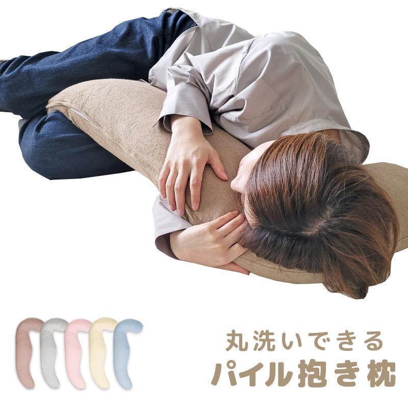抱き枕 パイル地 ふわふわ 綿100% 妊婦 マタニティ 枕 ボディピロー 専用カバー1枚プレゼント|lifetime