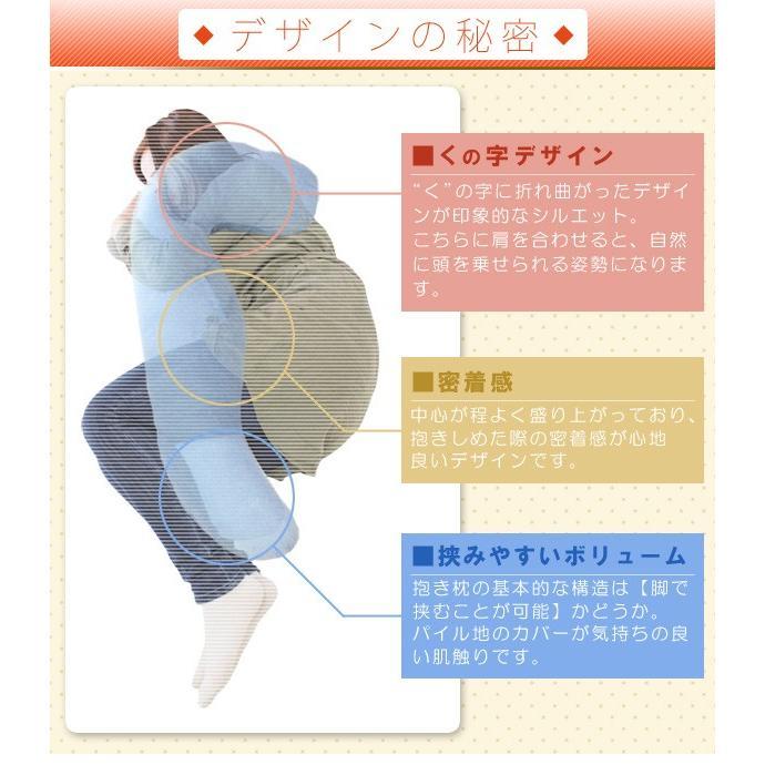 抱き枕 パイル地 ふわふわ 綿100% 妊婦 マタニティ 枕 ボディピロー 専用カバー1枚プレゼント|lifetime|04