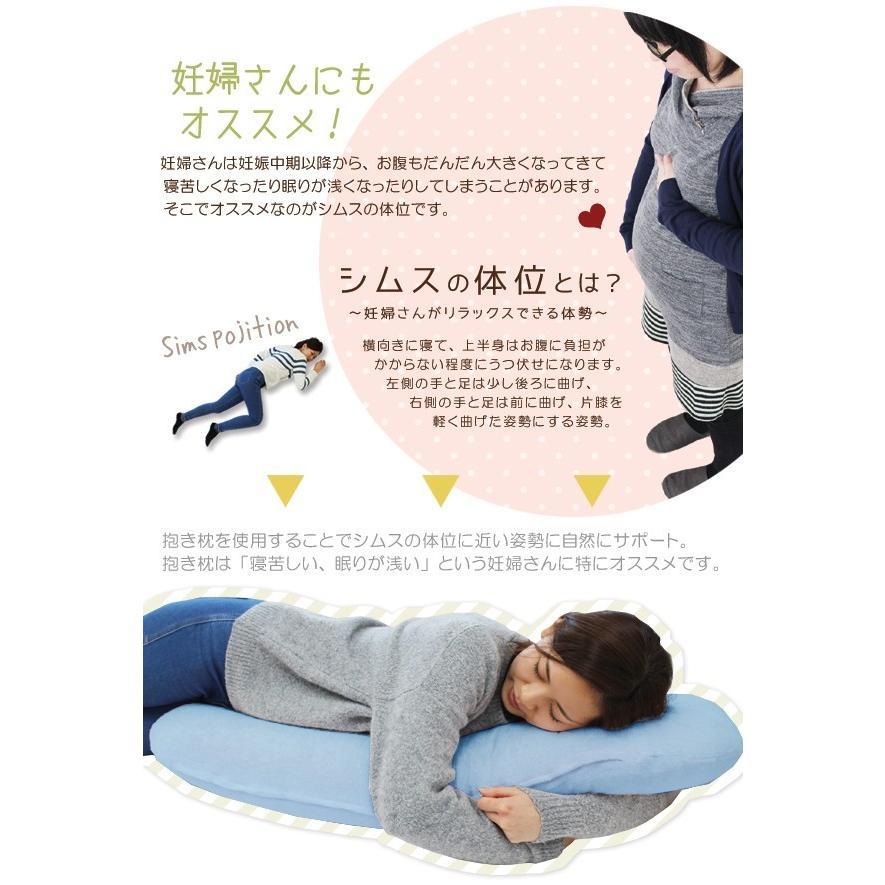 抱き枕 パイル地 ふわふわ 綿100% 妊婦 マタニティ 枕 ボディピロー 専用カバー1枚プレゼント|lifetime|10