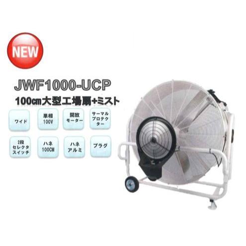 大型工業用扇風機 ジェイアンドエス J&S  大型ミスト扇 JWF1000-UCP 【代引き不可商品】