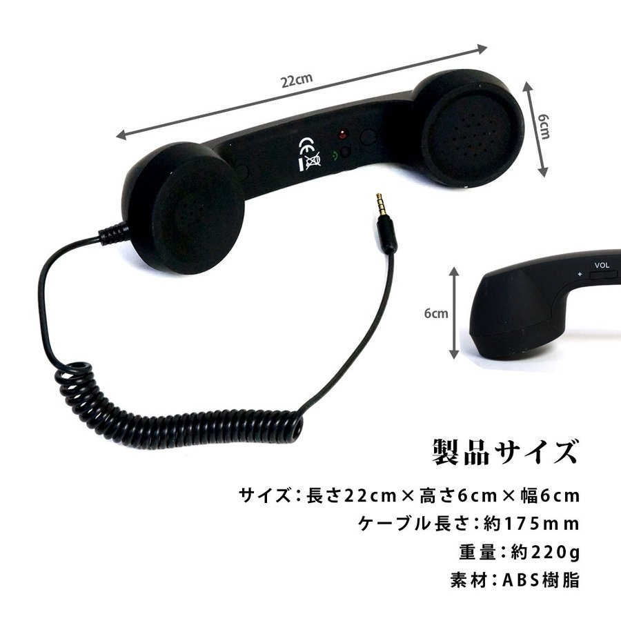 ハンドセット 携帯電話 受話器型 スマホ iPhone 固定電話型ヘッドセット 黒電話 受話器 かわいい おしゃれ 送料無 XCA249B|lightingworld|07