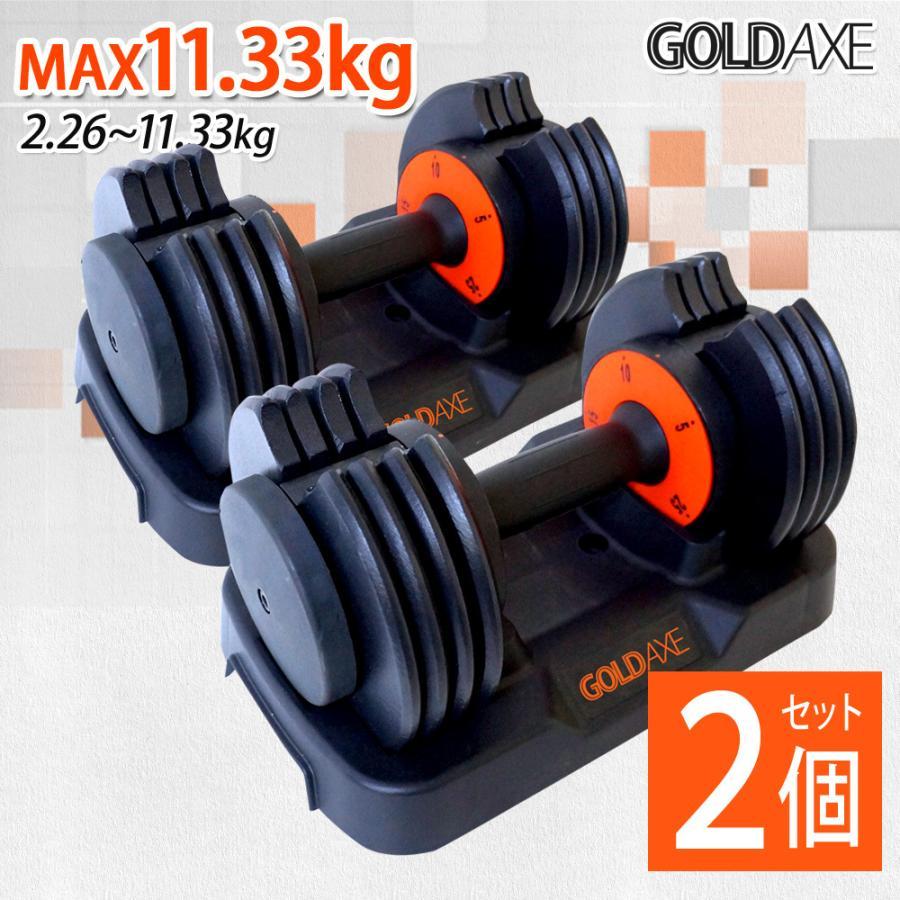 ダンベル 12kg 可変式 2個セット キャンペーンもお見逃しなく プレート アジャスタブル XH755-2 送無 可変式ダンベル グッズ 筋トレ GOLDAXE 信用