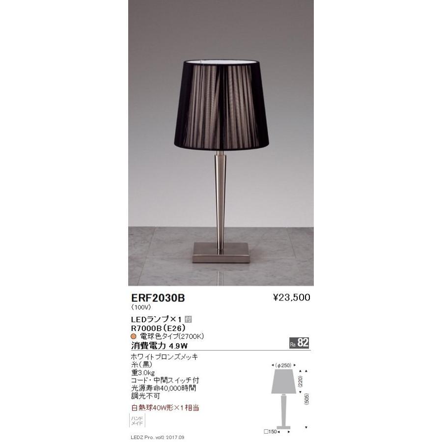 遠藤照明 LEDスタンドライト ERF2030B