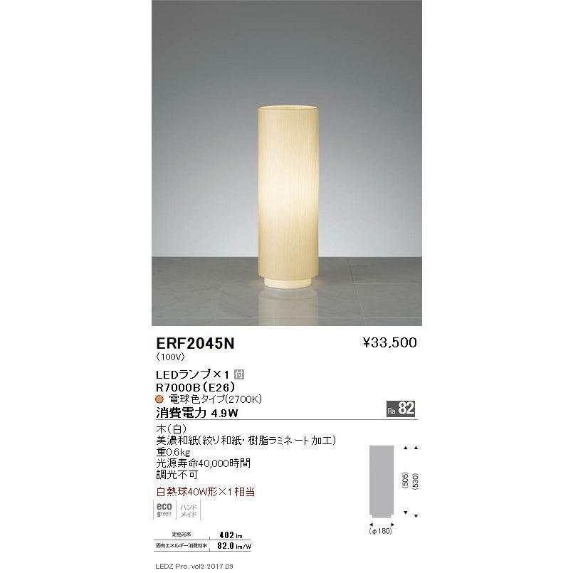 遠藤照明 LED和風スタンドライト ERF2045N