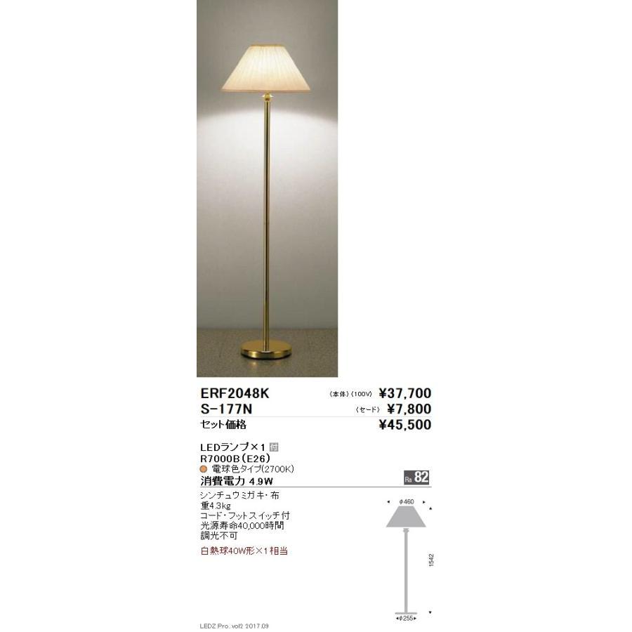 遠藤照明 LEDスタンドライト ERF2048K 本体のみ (セード別売)