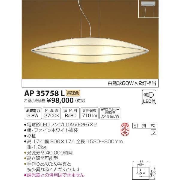 コイズミ照明 LEDペンダントライト AP35758L