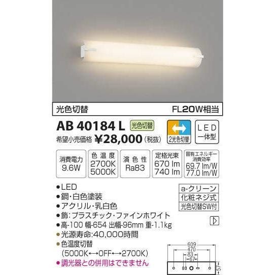 コイズミ照明 LEDブラケットライト AB40184L AB40184L