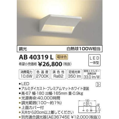 コイズミ照明 LEDブラケットライト AB40319L AB40319L