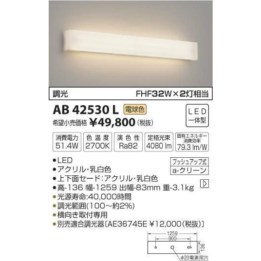 コイズミ照明 コイズミ照明 LEDブラケットライト AB42530L