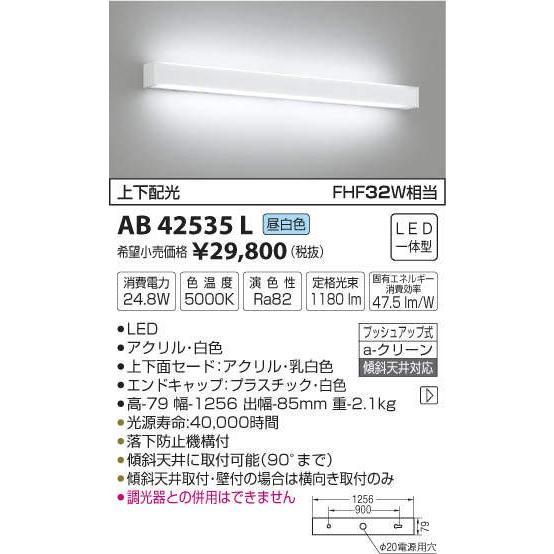 コイズミ照明 LEDブラケットライト AB42535L AB42535L