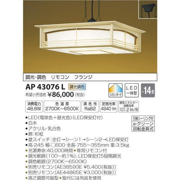 コイズミ照明 コイズミ照明 引掛シーリング取付 LEDペンダントライト AP43076L